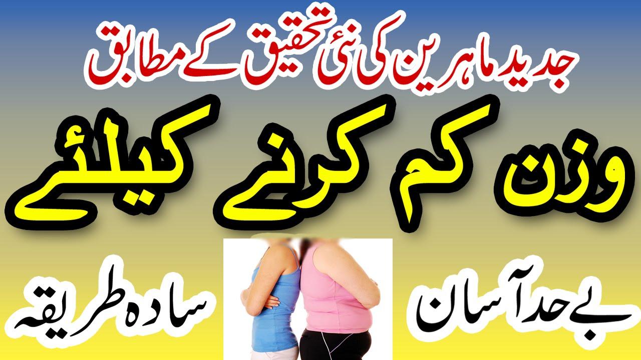 weight loss karne ka tarika